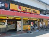 ロッテリア 南行徳駅店の画像