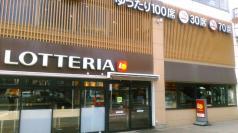 ロッテリア JR津田沼ペリエ店の画像