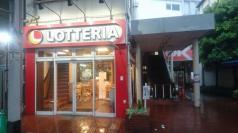ロッテリア 雑色店の画像