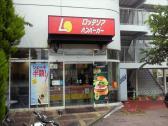 ロッテリア 駒岡イオン店の画像