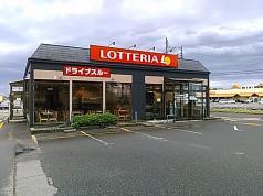 ロッテリア 新潟聖籠店の画像