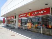 ロッテリア ピュア高山店の画像