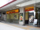 ロッテリア 大垣アピオ店の画像