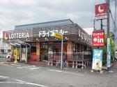 ロッテリア 函南店の画像