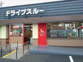 ロッテリア 静岡東千代田店の画像