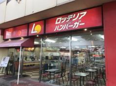 ロッテリア MEGAドン・キホーテ浜松可美店の画像