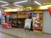 ロッテリア 名鉄神宮前駅店の画像