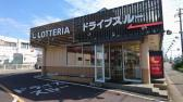 ロッテリア 春日井味美店の画像