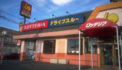 ロッテリア 瀬戸店の画像