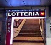 ロッテリア ミュープラット金山店の画像