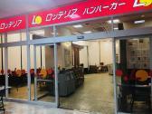 ロッテリア 松阪マーム店の画像