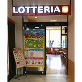ロッテリア 四日市日永カヨー店の画像