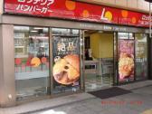 ロッテリア 桑名店の画像