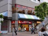 ロッテリア 草津エルティ店の画像
