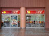 ロッテリア 浜大津アーカス店の画像