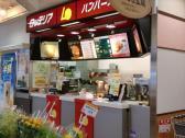 ロッテリア 京都伏見マツモト店の画像