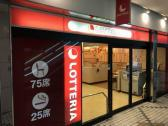 ロッテリア 河内長野駅前店の画像