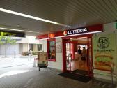 ロッテリア 阪急池田駅店の画像