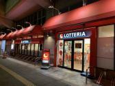 ロッテリア 阪急曽根駅店の画像