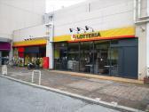 ロッテリア イオン姫路店の画像