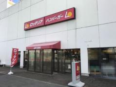 ロッテリア 小野イオン店の画像