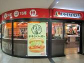 ロッテリア 山陽明石駅店の画像