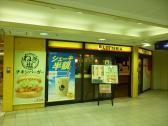 ロッテリア アッセ広島駅店の画像