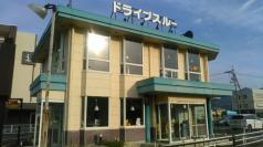 ロッテリア 山口バイパス店の画像