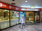 ロッテリア 徳島クレメントプラザ店の画像