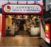 ロッテリア 松山銀天街店の画像
