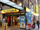 ロッテリア 福岡新天町店の画像