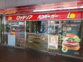 ロッテリア 別府駅店の画像