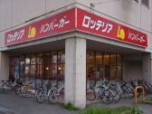 ロッテリア 旭川春光イオン店の画像