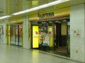 ロッテリア 札幌オーロラタウン店の画像