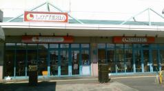 ロッテリア 栃木イオン店の画像