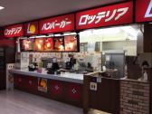 ロッテリア 和歌山イズミヤ店の画像