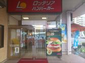 ロッテリア 松山中央通り店の画像