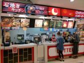 ロッテリア穂波イオンFS店の画像