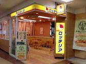 ロッテリア 佐賀駅店の画像