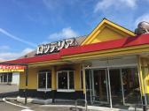ロッテリア 都城平江店の画像
