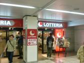 ロッテリア JR池袋駅北口店の画像