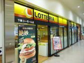 ロッテリア 下関シーモール店の画像