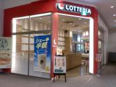 ロッテリア イオンモール福岡店の画像