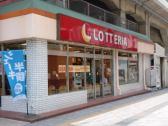 ロッテリア 新松戸駅前店の画像