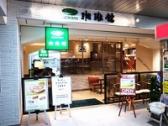 珈琲館 静岡パルシェ店の画像