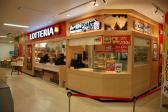 ロッテリア 北浦和イオンFS店の画像